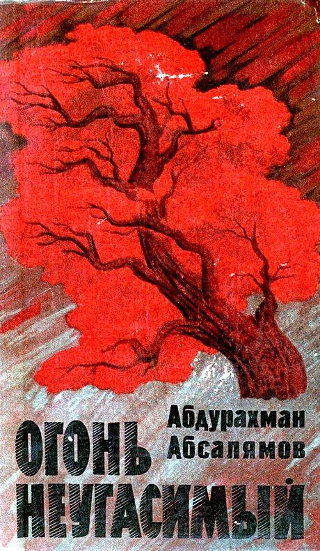 Скачать книги абсалямова