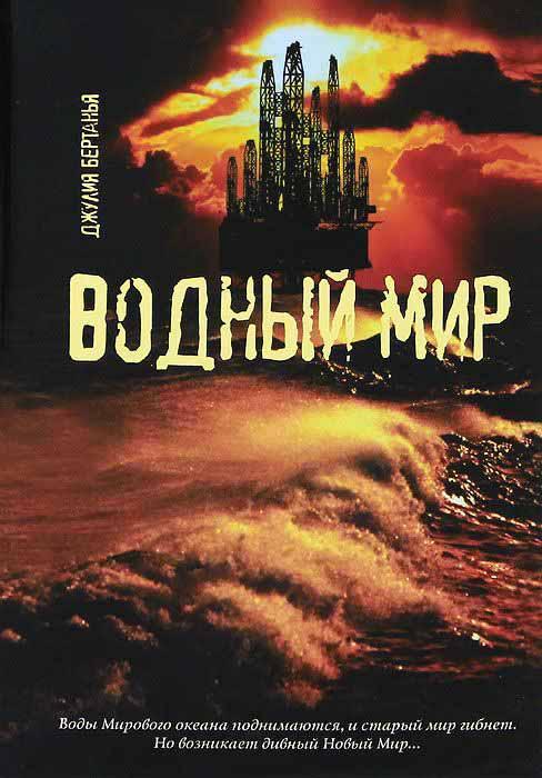 Водный мир книга скачать