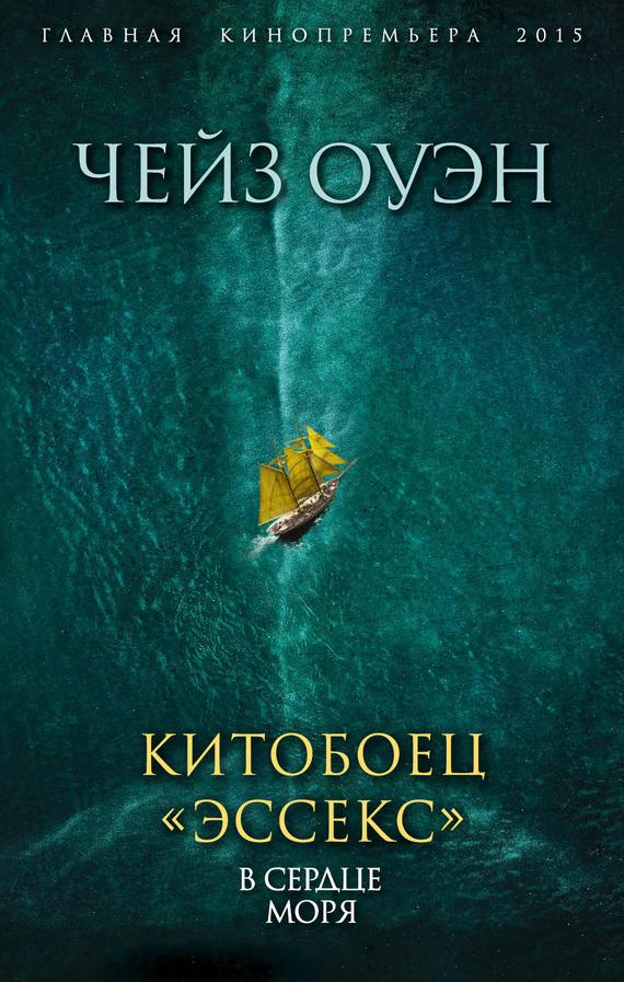 Книги про море скачать бесплатно