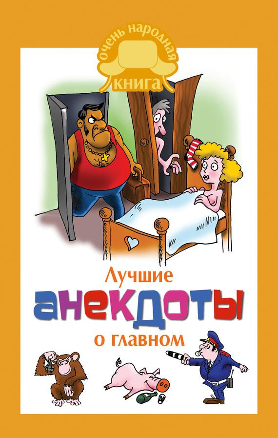 Коллектив авторов сборник лучших анекдотов [254 книги] (2006.