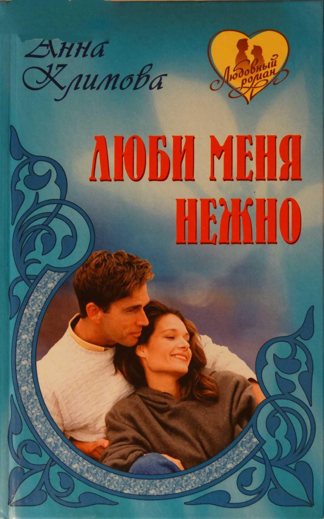 Климова скачать книгу бесплатно
