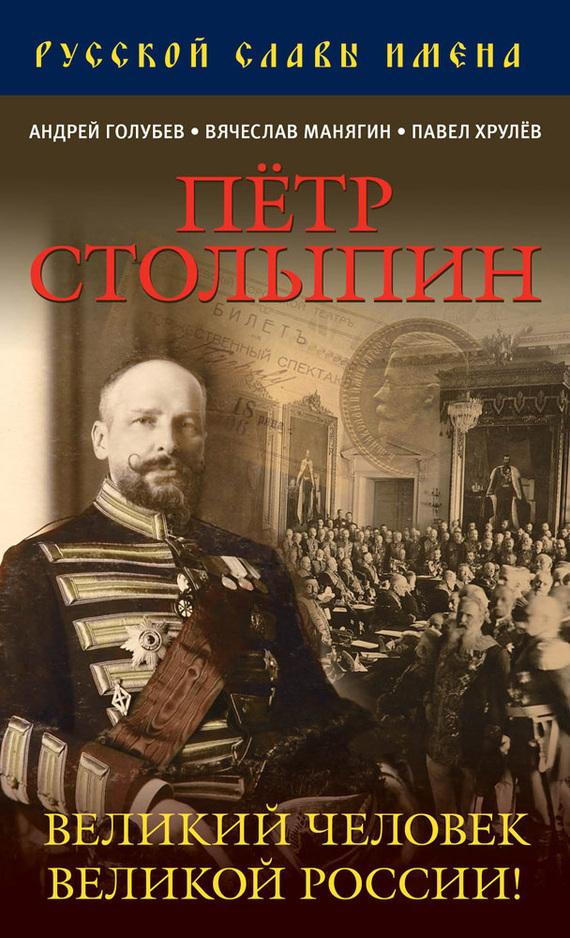 Россия великая судьба скачать fb2