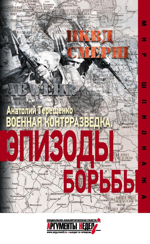 Скачать военную книгу бесплатно в формате fb2