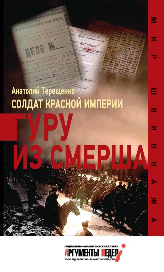 Скачать бесплатно книгу великая отечественная война