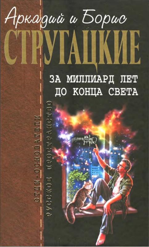 Скачать бесплатно книгу улитка на склоне