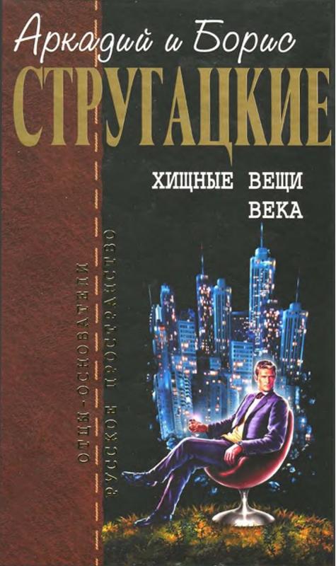 Скачать бесплатно книги стругацкие формат fb2