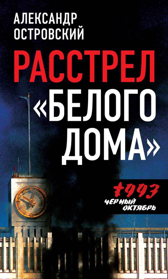 Александр островский скачать книги бесплатно