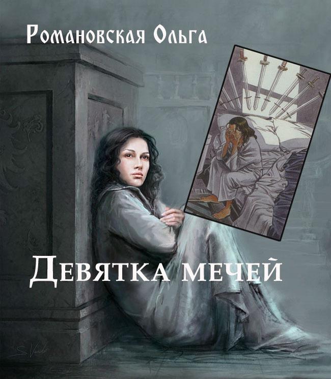 Скачать книгу романовской ольги