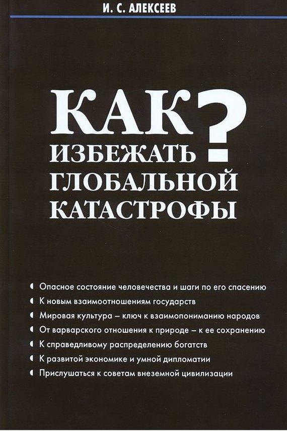 Алексеев иван скачать книгу бесплатно