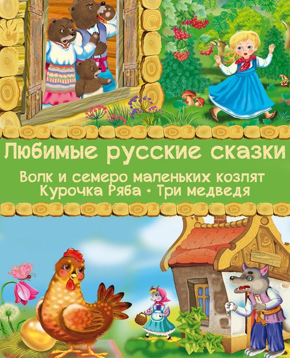 Скачать сборник русских народных сказок fb2