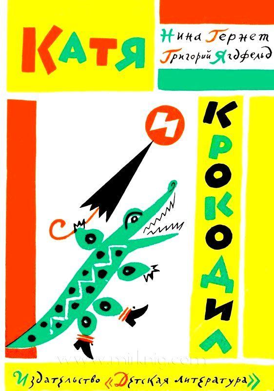 Катя и крокодил скачать бесплатно fb2