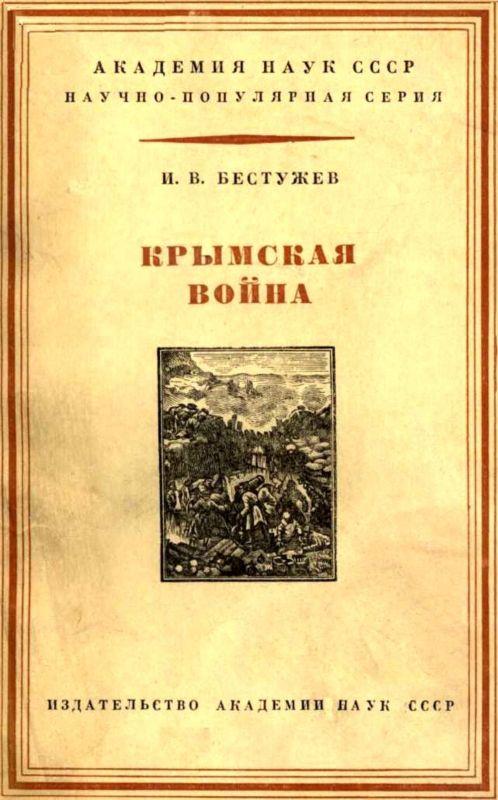 Крымская война скачать бесплатно реферат скачать реферат крещение руси бесплатно
