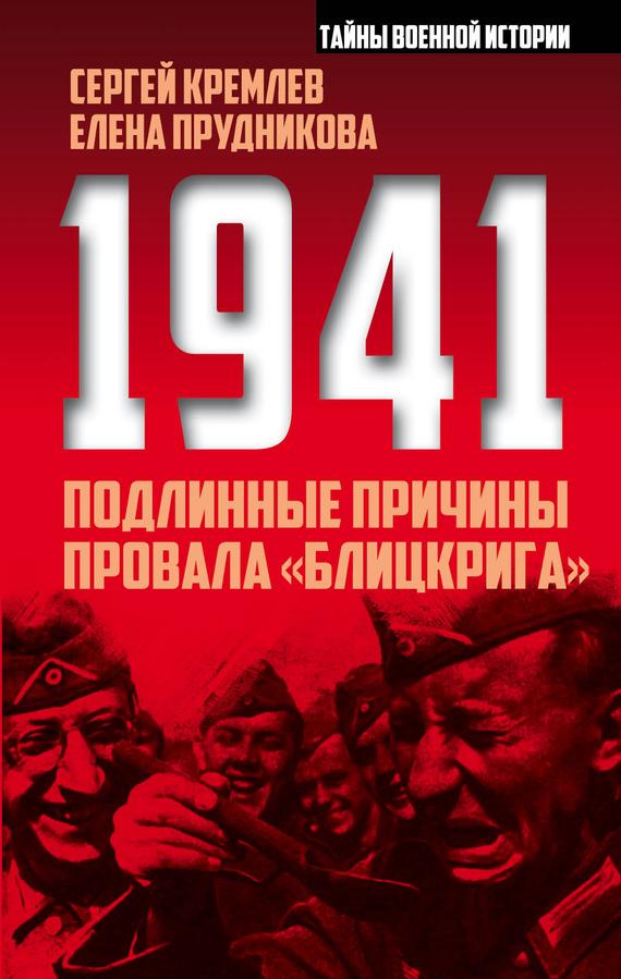 1941 ПОДЛИННЫЕ ПРИЧИНЫ ПРОВАЛА БЛИЦКРИГА СКАЧАТЬ БЕСПЛАТНО