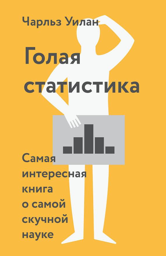 Скачать интересная книга