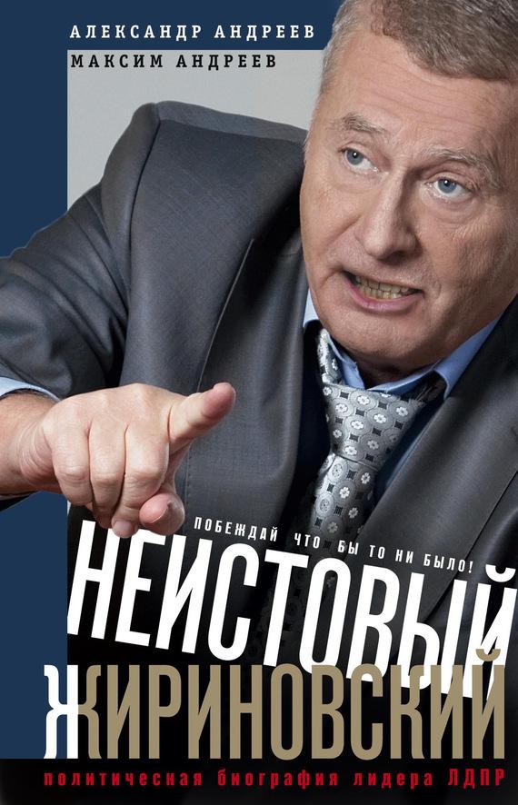 Книги жириновский скачать бесплатно