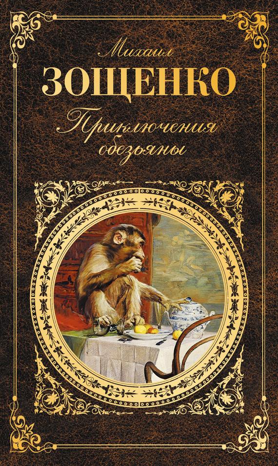 Зощенко скачать книгу бесплатно