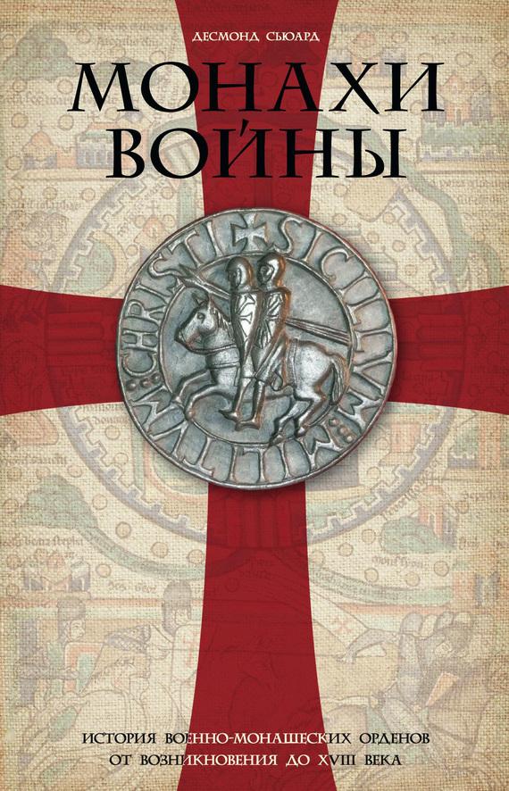 История войн книги скачать