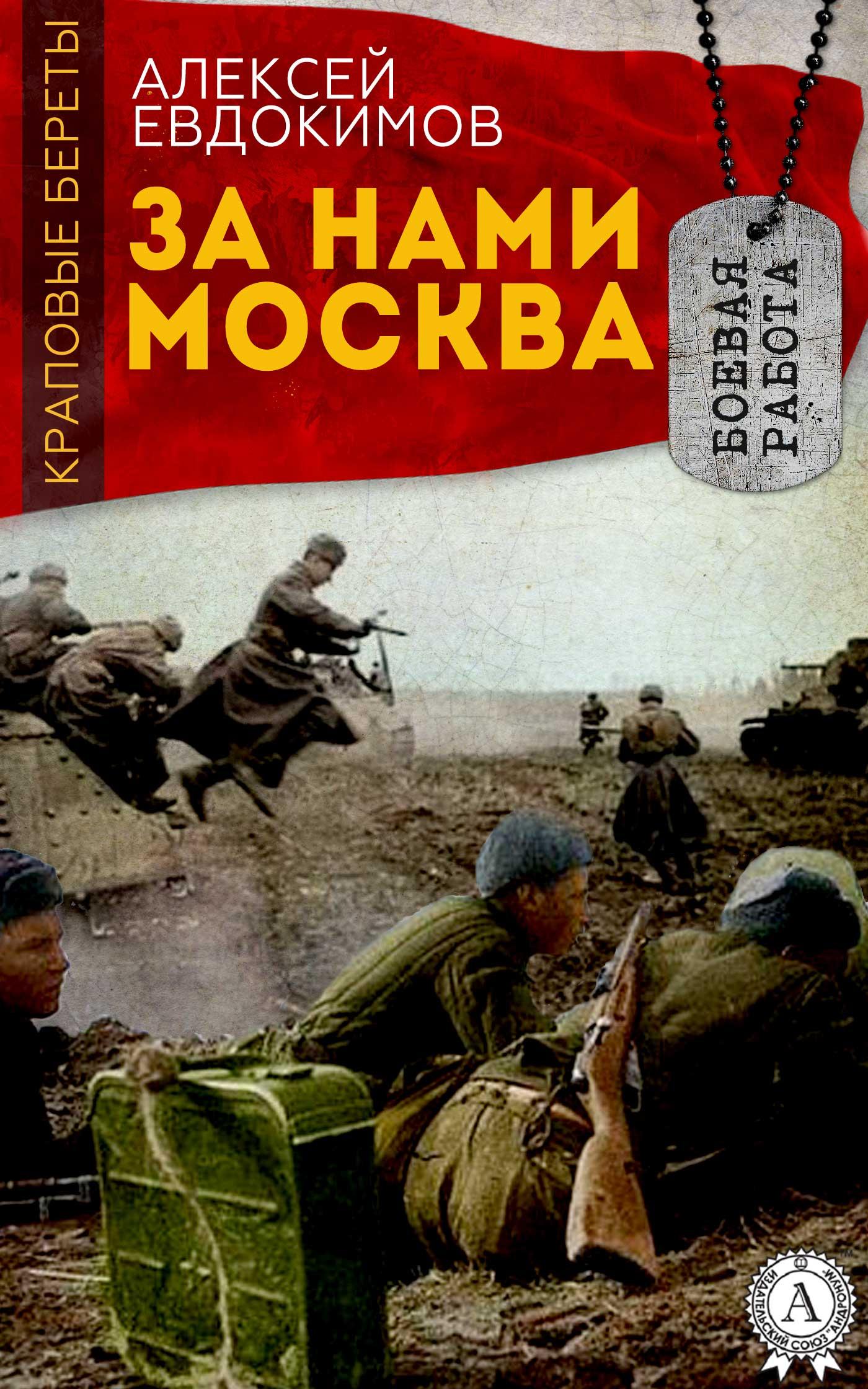 Скачать бесплатно книгу битва за москву