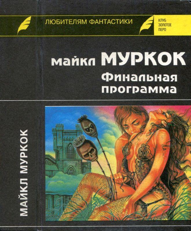 Скачать книги майкла муркока