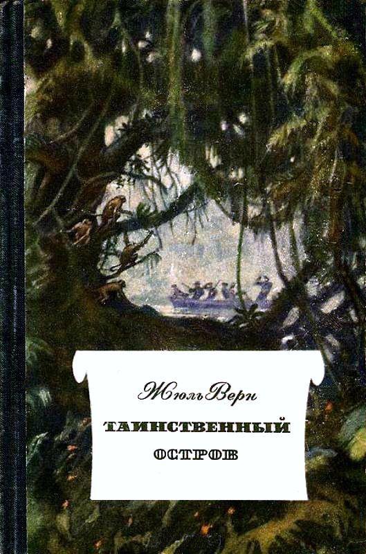 Таинственный остров книгу скачать бесплатно