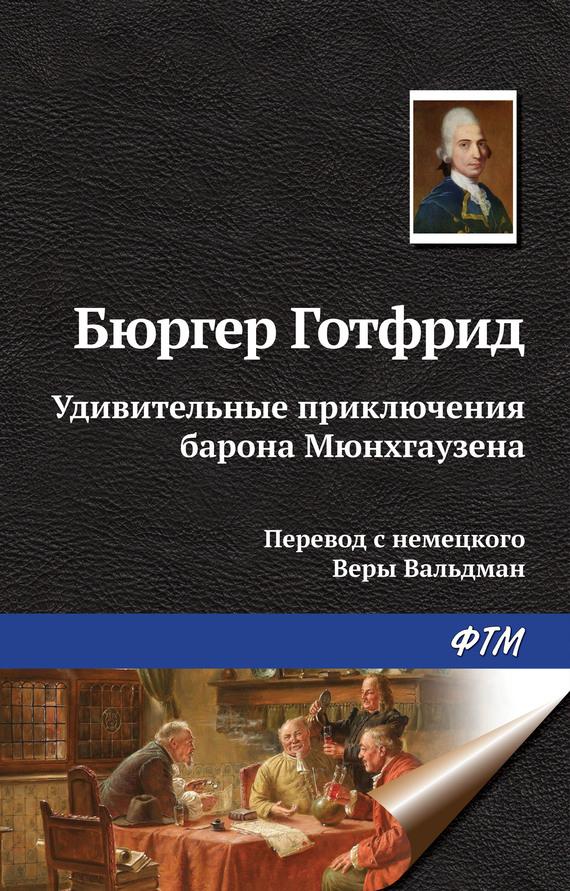 Приключения барона мюнхаузена книга скачать бесплатно