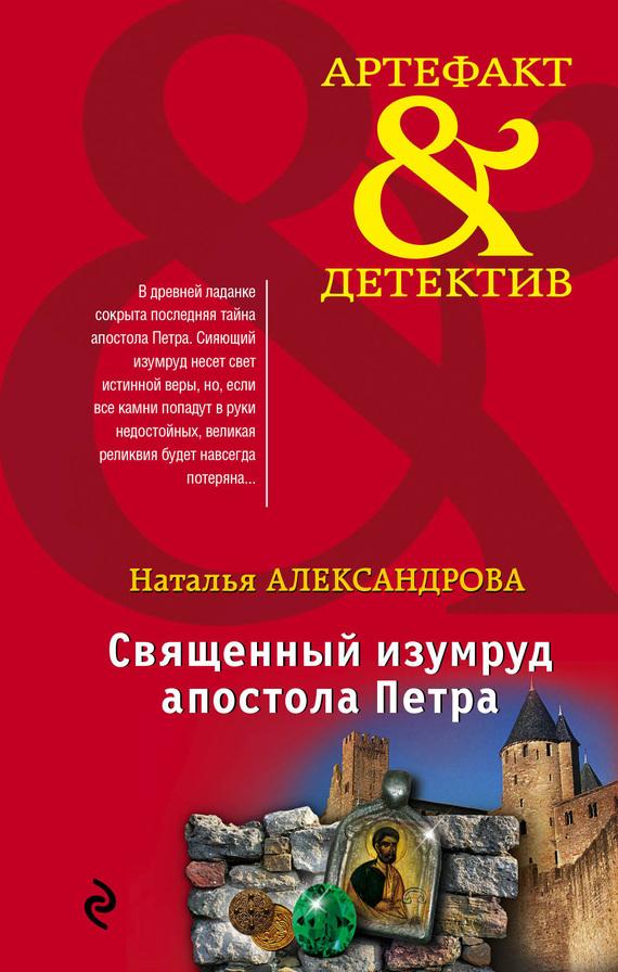 Скачать бесплатно книги александровой в формате txt