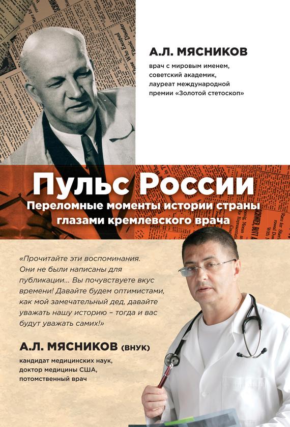Мясников пульс россии скачать бесплатно fb2