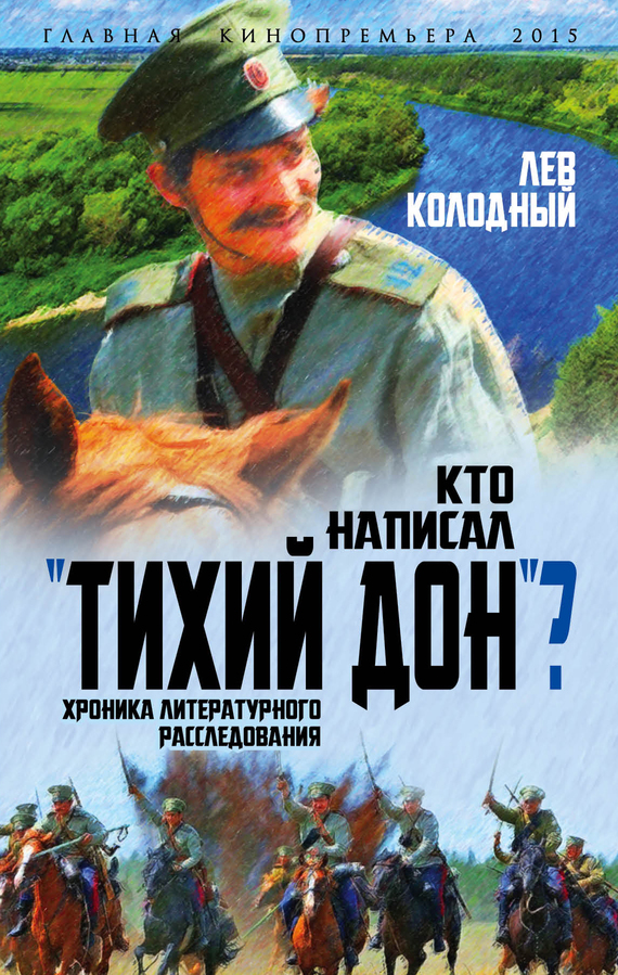 Тихий дон (аудиокнига) шолохов михаил читает: терновский е.