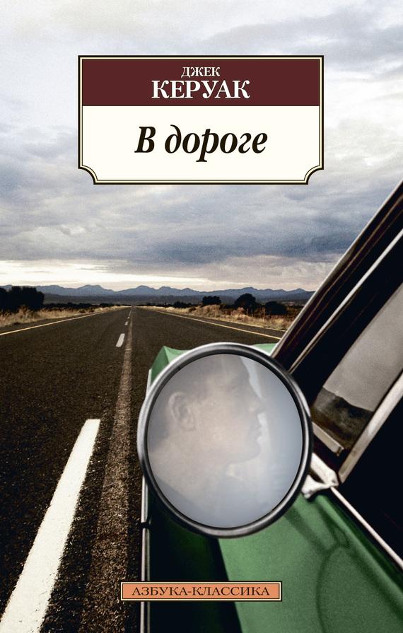 Скачать на дороге книга