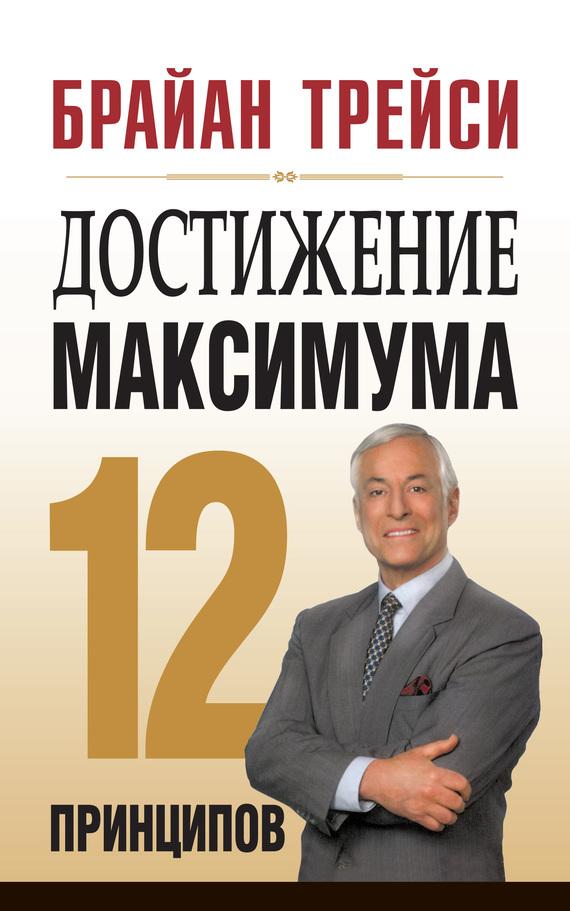 Скачать книгу 21 секрет успеха миллионеров
