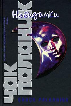 Книга обреченные паланик, чак скачать в формате epub, fb2 на.