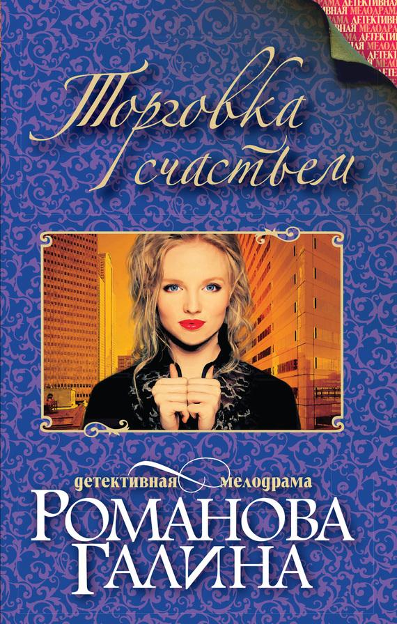 Скачать бесплатно книги галины романовой