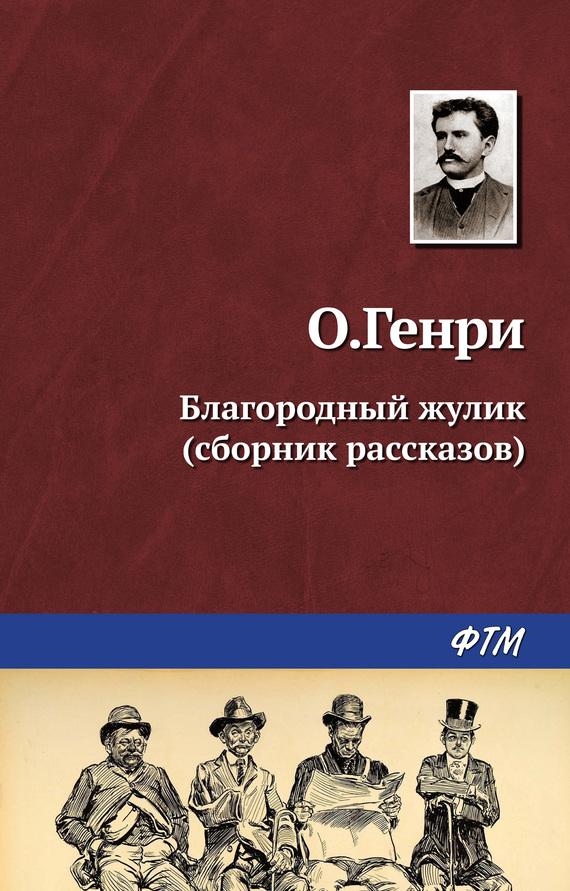 Скачать сборники книг в fb2