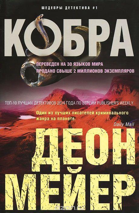 Скачать бесплатно книгу кобра