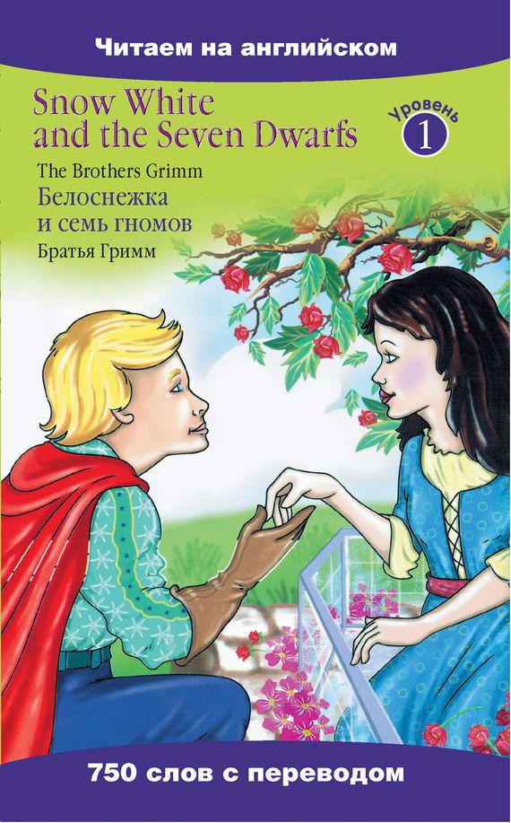 Книга белоснежка и семь гномов скачать бесплатно