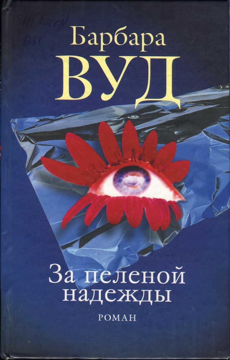 Книги барбары вуд скачать бесплатно