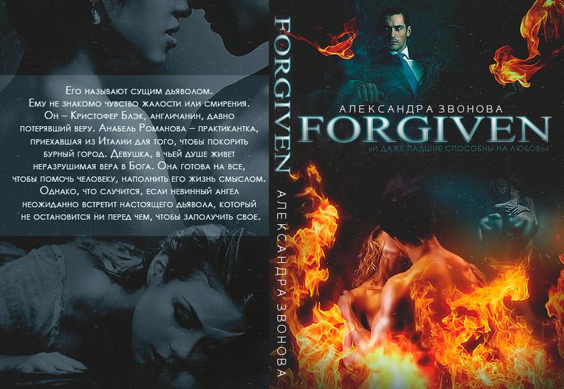 Forgiven скачать книгу