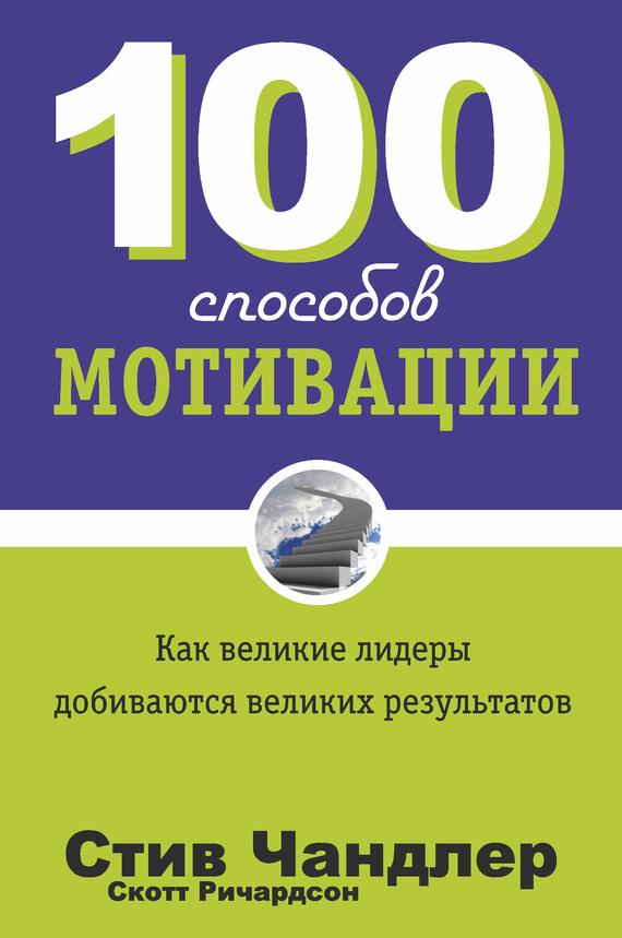 Книги бесплатно скачать о мотивации