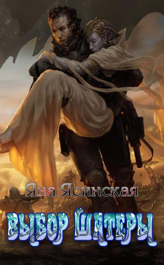 Голодные игры из пепла скачать книгу бесплатно