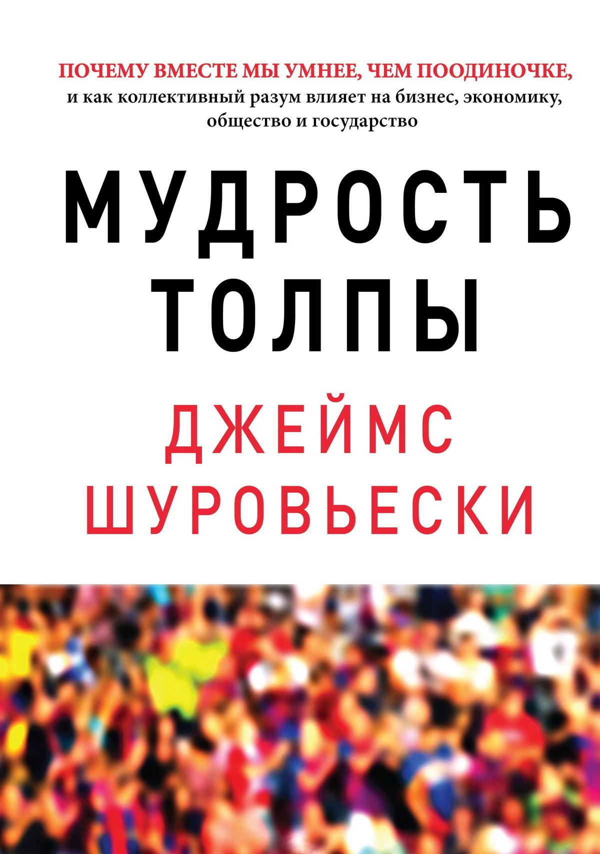 Скачать бесплатно книгу мудрость толпы