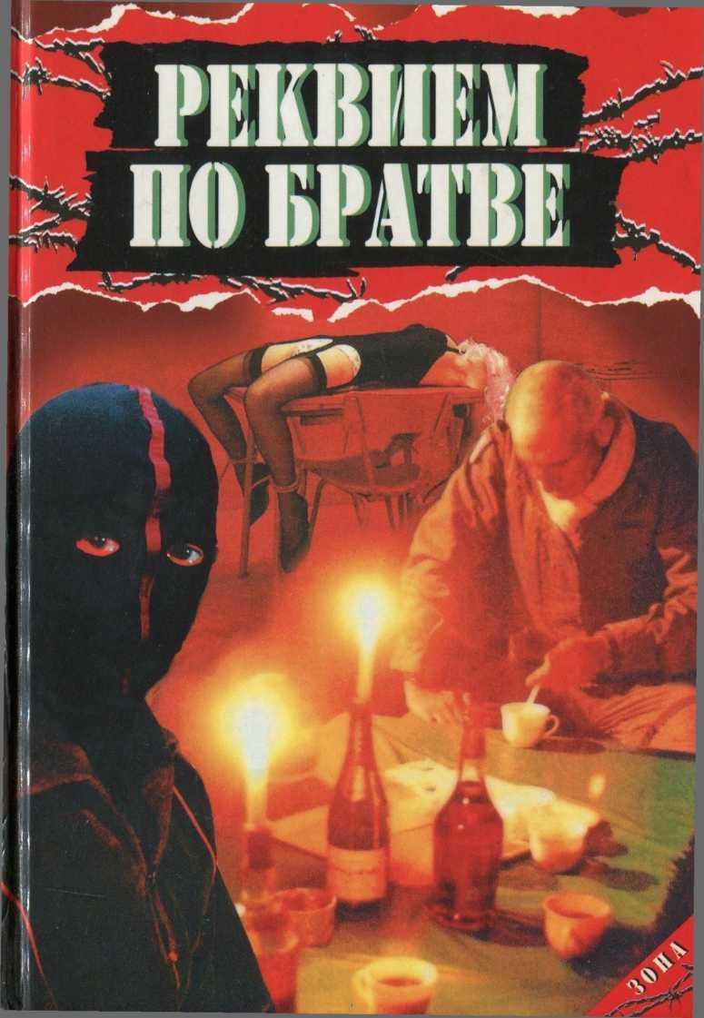 Книги анатолия афанасьева скачать бесплатно