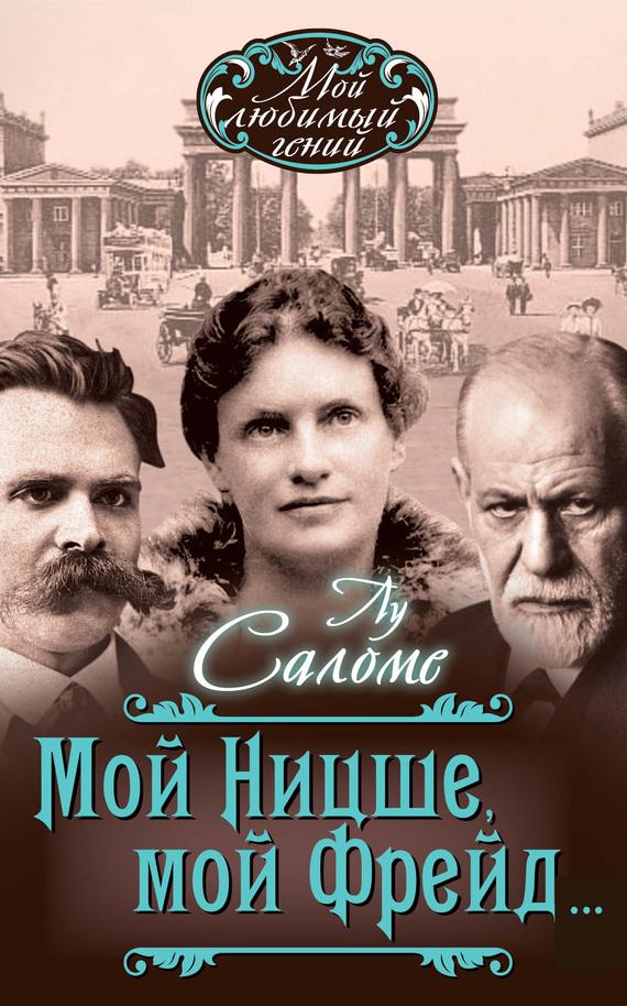 Скачать бесплатно книгу книгу мужское и женское
