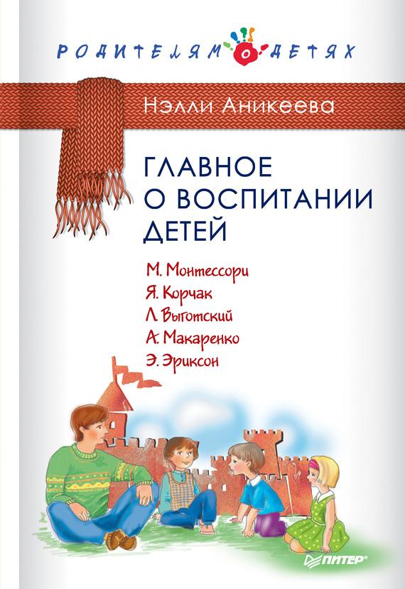 Макаренко книга для родителей скачать бесплатно doc