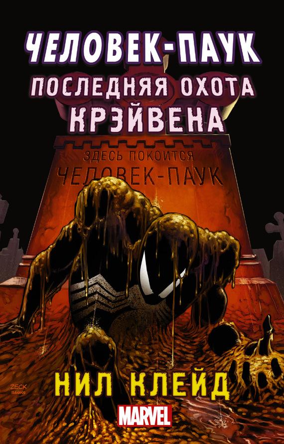 Скачать книгу человек паук