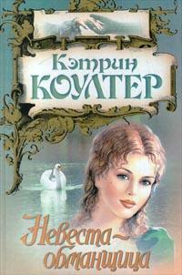 Читать кэтрин коултер невеста обманщица