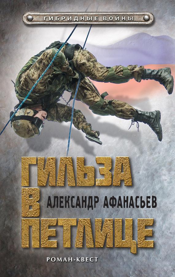 Афанасьев скачать бесплатно fb2