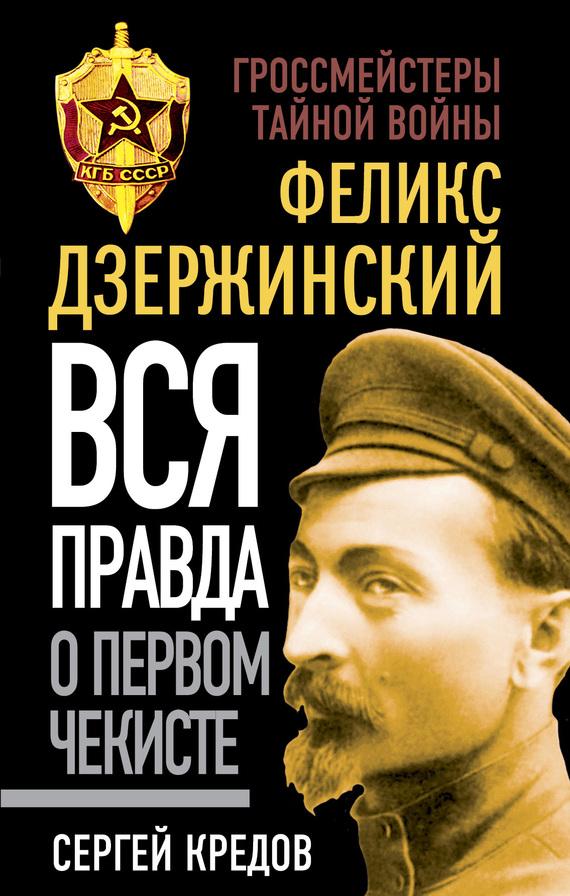 Сергей кредов книги скачать бесплатно