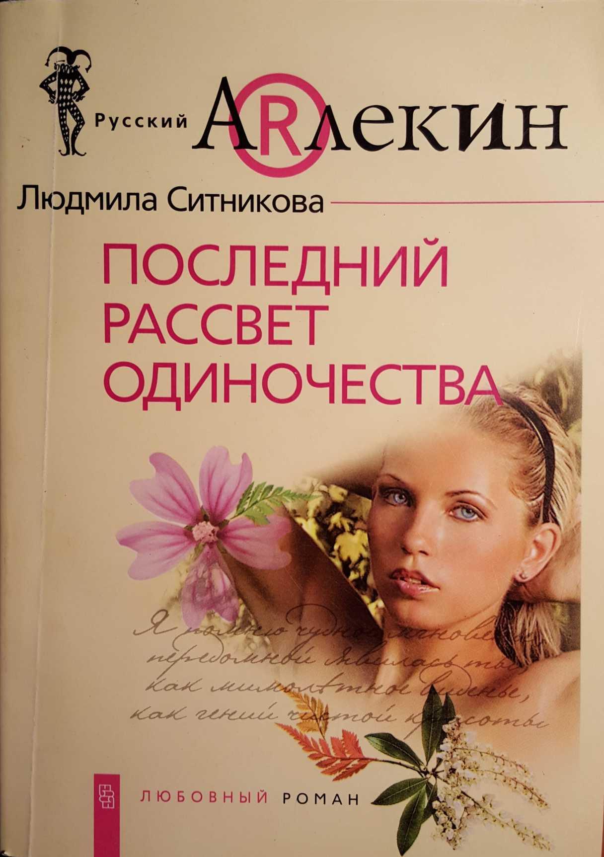 Людмила ситникова книги скачать бесплатно