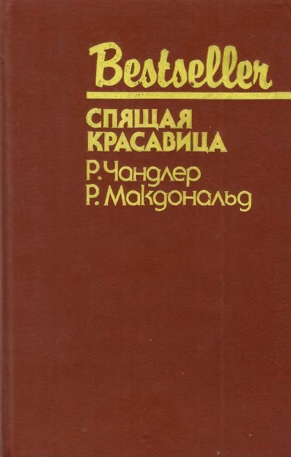 Чандлер книги скачать бесплатно fb2