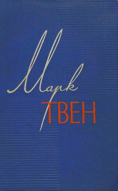 Марк твен собрание сочинений в 12 томах. Том 10 читать онлайн и.